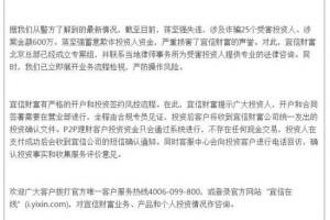 宜信绍兴一员工失联,涉嫌诈骗投资者600万