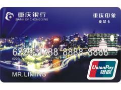 重庆银行印象夜景金卡