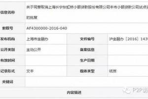 快鹿发布最新公告:暂停特殊兑付