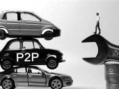 P2P车贷企业淘汰加剧 4个月逾半数停止运营
