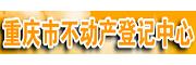 重庆市不动产登记中心