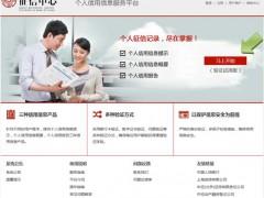互联网个人信用信息服务平台 用户操作手册