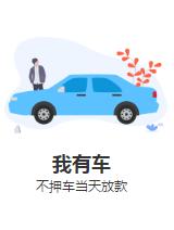 全款车/按揭车贷款