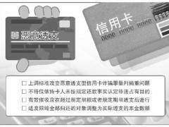 恶意透支信用卡诈骗罪额上调5倍 调整从宽处理解释