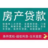 重庆按揭房二次抵押贷款