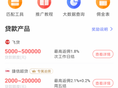 【鑫融街】融360旗下网贷推广返佣平台,网贷推广优选