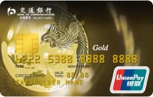 交行标准信用卡