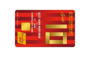 民泰信用卡•十周年纪念版金卡