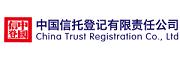 中国信托登记有限责任公司
