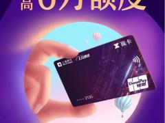 上海小赢卡申请+激活全攻略