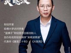 """2020年2月29日线上直播吴晓波""""2020开局:危机、周期与自救"""""""
