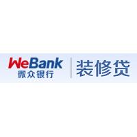 微众银行装修贷
