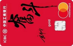 工商银行World奋斗信用卡