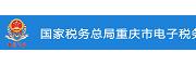 国家税务总局重庆市电子税务局