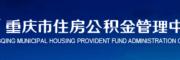 重庆市住房公积金管理中心